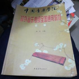 中国音乐学院校外音乐考级,全国通用教材古筝