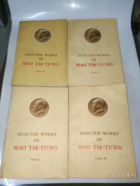 毛泽东选集 全四卷 英文 【16开 1967年一版2印 】