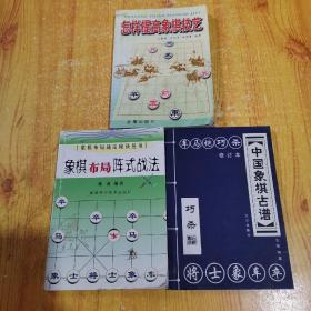 怎样提高象棋技艺+象棋布局阵式战法+中国象棋古谱  巧杀(修订本)3本