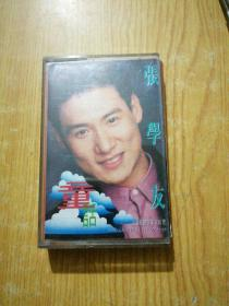 张学友:城市童话(磁带)