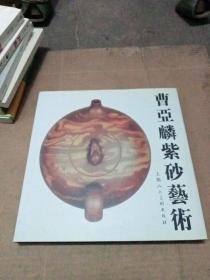 曹亚麟紫砂艺术