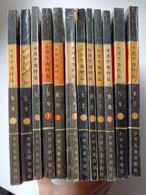 《十万个为什么》12册合售,全14册缺2册