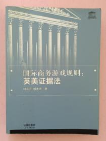 国际商务游戏规则 英美证据法【2002年1版1印】