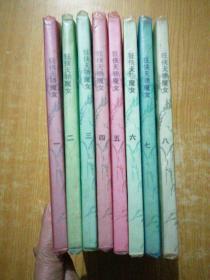 狂侠天骄魔女(1-8册)