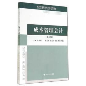 成本管理会计(第二版)❤ 易颜新 主编 经济科学出版社9787514148084✔正版全新图书籍Book❤
