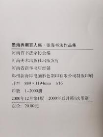 """不妄不欺斋一千四百七十四: 张海毛笔签名钤印《张海书法作品集》,钤""""张海""""白文印"""