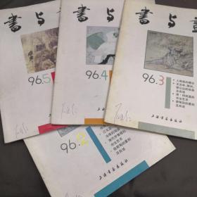 书与画 1996.2.3.4.5