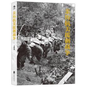 亲历抗美援朝战争❤ 孟昭瑞  后浪 北京联合出版公司9787550245105✔正版全新图书籍Book❤