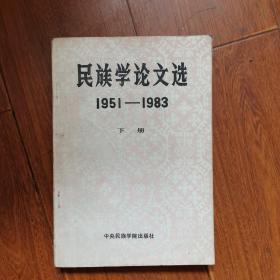 民族学论文选1951一1983 下