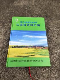 第三次全国农业普查江苏省资料汇编-九五品-118元