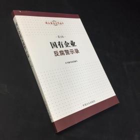 国有企业反腐警示录(第2版).