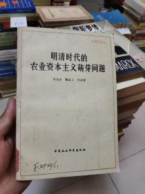 明清时代的农业资本主义萌芽问题
