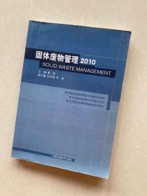 固体废物管理. 2010