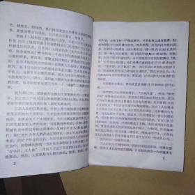 中国民间荤故事两册,正规出版物,性文化读物,雅俗共赏黄色笑话民间文学,品旧点,60元特价包邮寄,,,