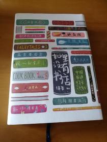 如果没有书店:中国书迷打卡计划(精装插画版,签名本)
