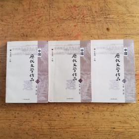 中国历代文学作品选 第二册上中下