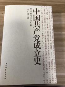 石川祯浩签名版本 中国共产党成立史