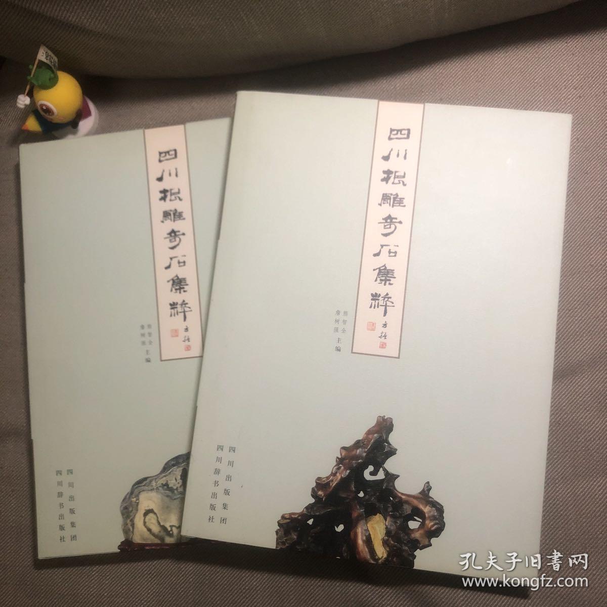 四川根雕奇石集  精装本 根雕卷和奇石卷两册同售