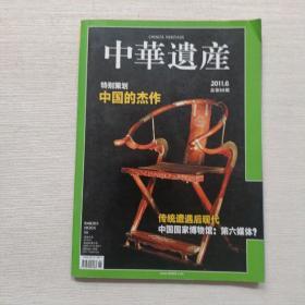 中华遗产 2011年 第6期
