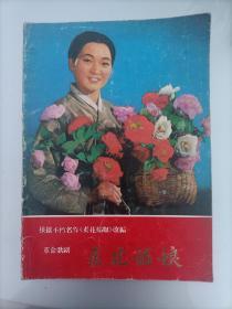 革命歌剧 卖花姑娘