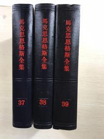 马克思恩格斯全集 37 38 39(三本合售)1版1印(原版现货、内页干净)
