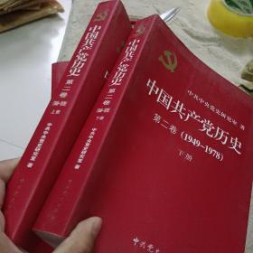中国共产党历史  第二卷  (1949-1978) 上下册