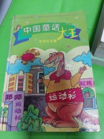 中国童话大王