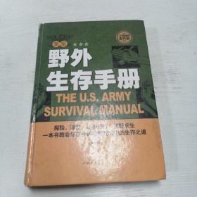 野外生存手册