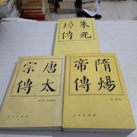 朱元璋传  朱元璋传  隋炀帝传 (3本合售)
