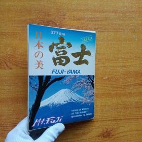 日本の美  富士  日文原版  明信片【全20张】