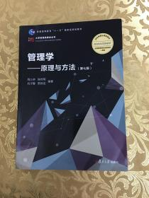管理学:原理与方法(第七版)(博学·大学管理类)