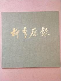 著名画家 柳青历录
