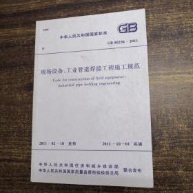 中华人民共和国国家标准 GB50236-2011现场设备,工业管道焊接工程施工规范