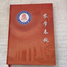 农学春秋   山西农业大学