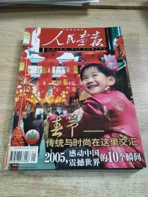 人民画报(2006年1-6 )