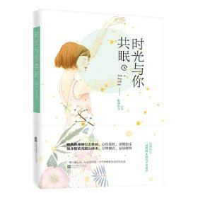 时光与你共眠❤ 临渊鱼儿 江苏文艺出版社9787539985992✔正版全新图书籍Book❤