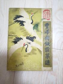 丰泽园饭庄菜谱