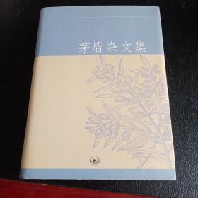 茅盾杂文集(一版一印)