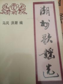 潮州歌谣选