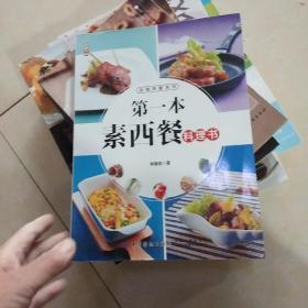 第一本素西餐料理书