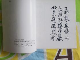 孙敬会、李明媚人物画选