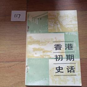 香港初期史话