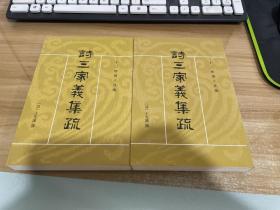 诗三家义集疏:十三经清人注疏【全两册】