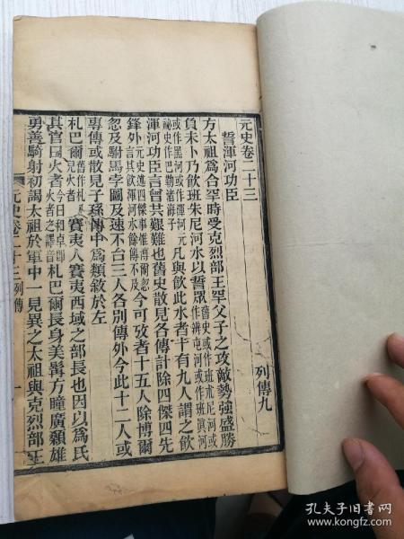 木刻,元史卷二十三至卷二十七