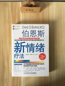 【新版】伯恩斯新情绪疗法:临床验证确切有效的非药物治愈抑郁症疗法!美国抗抑郁畅销书