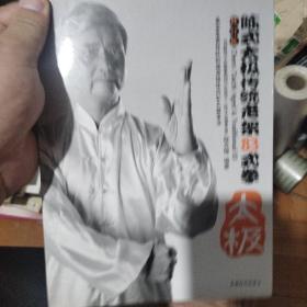 陈式太极传统老架83式拳(修订版)