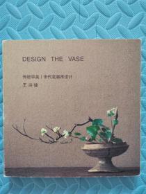 传统审美 宋代花器再设计(王诗婕)