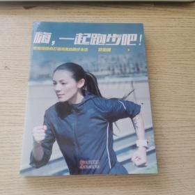 嗨,一起跑步吧!:欧阳靖陪你打造完美的跑步生活