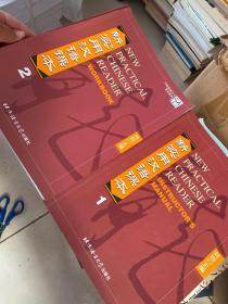 新实用汉语课本 1.2