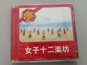 CD:女子十二乐坊(日本初次演奏会)